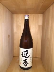 遥香 純米 1,800ml