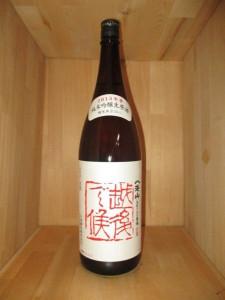 八海山 純米吟醸しぼりたて生原酒 越後で候 1,800ml