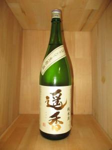 遥香 純米 しぼりたて生原酒 1,800ml
