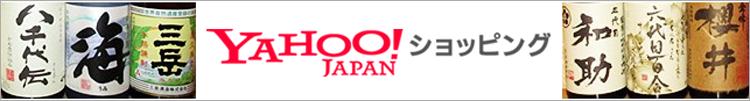 Yahoo Japan ショッピング